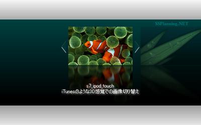 Flashフラッシュの3連スライド画像