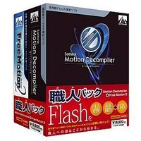 Flash(SWF)を解析する、Motion DecompilerとFree Motion